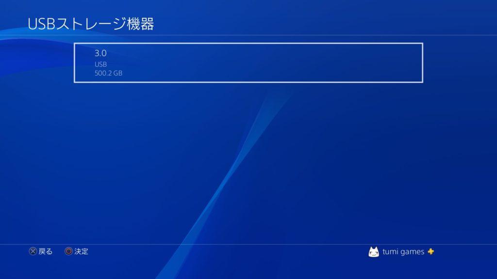 PS4向け外付けSSD