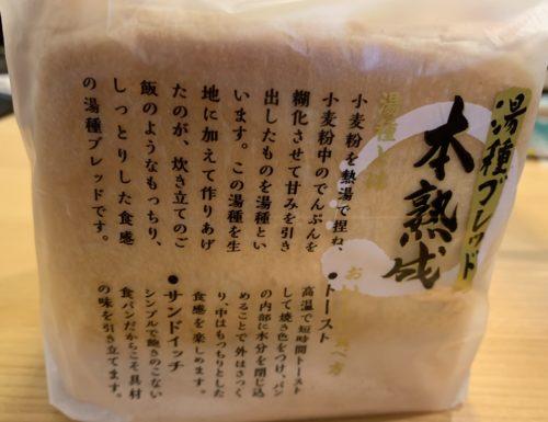 カンテボーレ湯種ブレッド