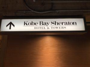 神戸ベイシェラトン