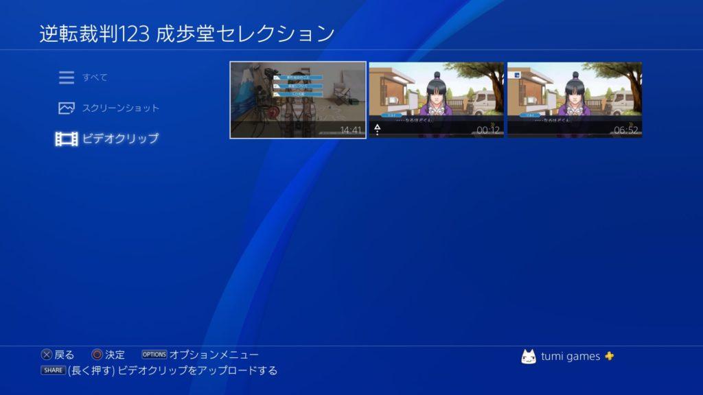 ビデオクリップからスクリーンショット