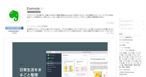 Evernoteで暗号化