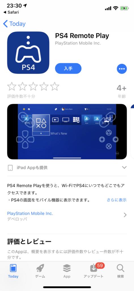 iPhoneからPS4リモートプレイ