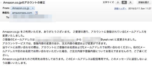 Amazonのメールアドレス、year.netに変更される