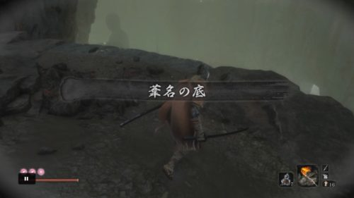 SEKIRO 芦名の底