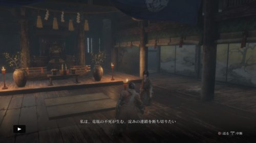 SEKIRO 神子様再会