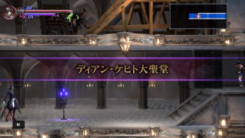 Bloodstained ディアン・ケヒト大聖堂