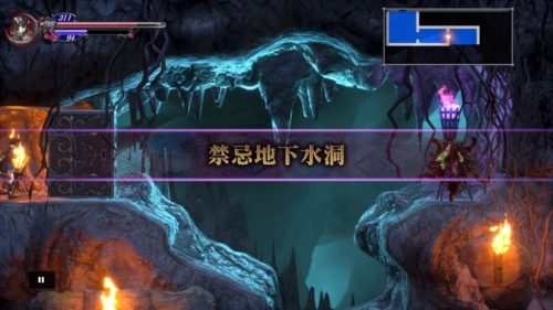 Bloodstained 禁忌地下水洞