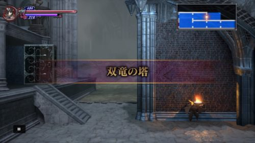 Bloodstained 双竜の塔
