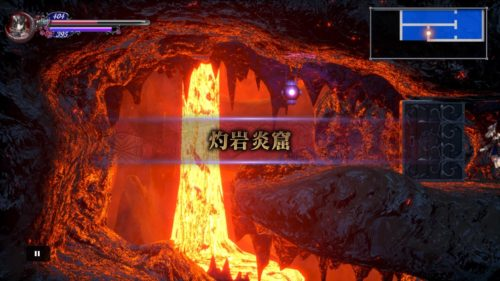 Bloodstained 灼岩炎窟