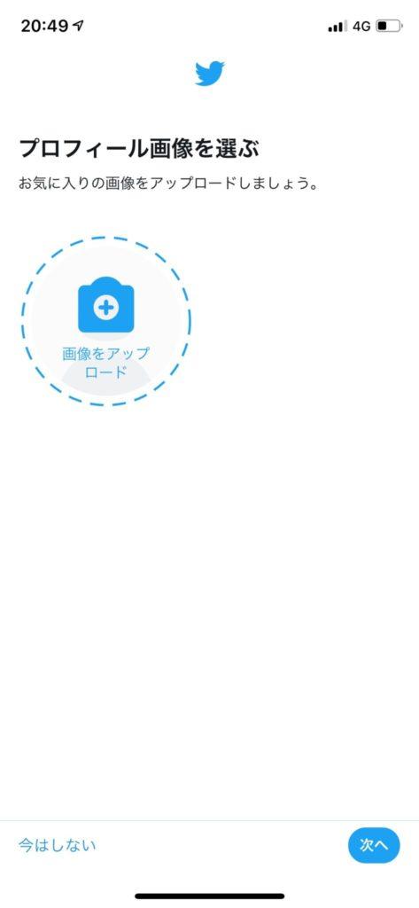 [Switch]スクショをスマホに転送:twitter別アカウント利用
