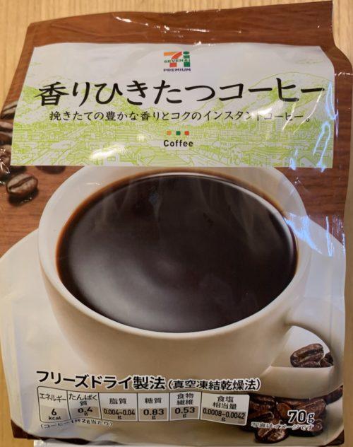 セブンイレブン 香りひきたつコーヒー