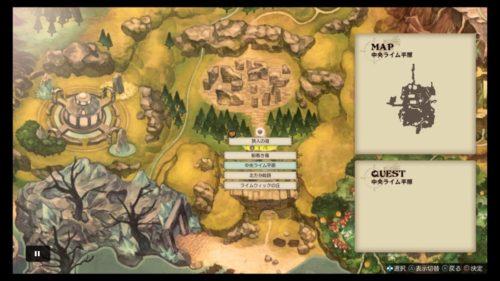 ライザのアトリエ 七煌原石